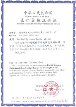 国家食品药品监督管理总局(SFDA)认证